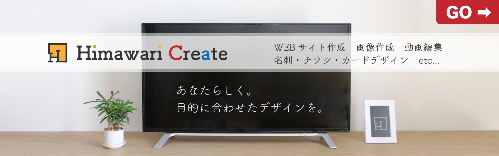 WEBとデザイン ひまわりくりえいと