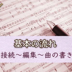 【GarageBand】MIDIキーボードで音源の製作をする基本の手順(MIDI接続から曲の書き出しまで)