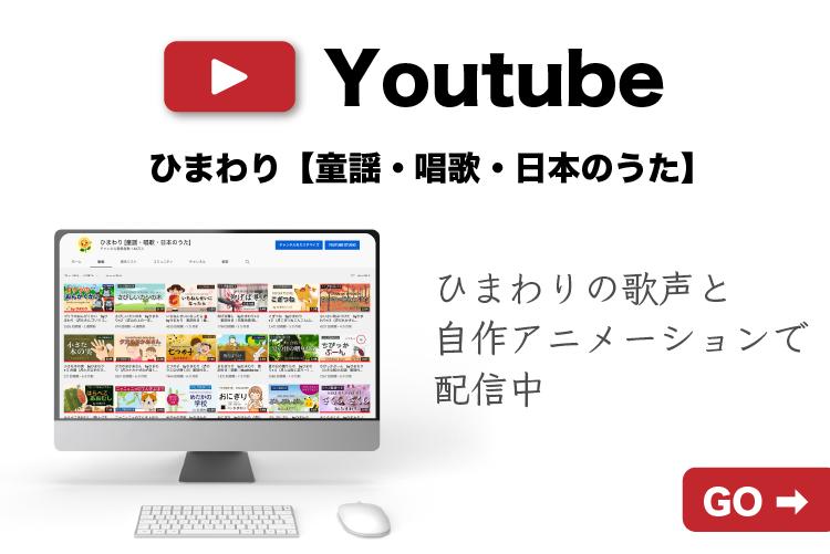 Youtubeひまわり童謡唱歌日本のうた
