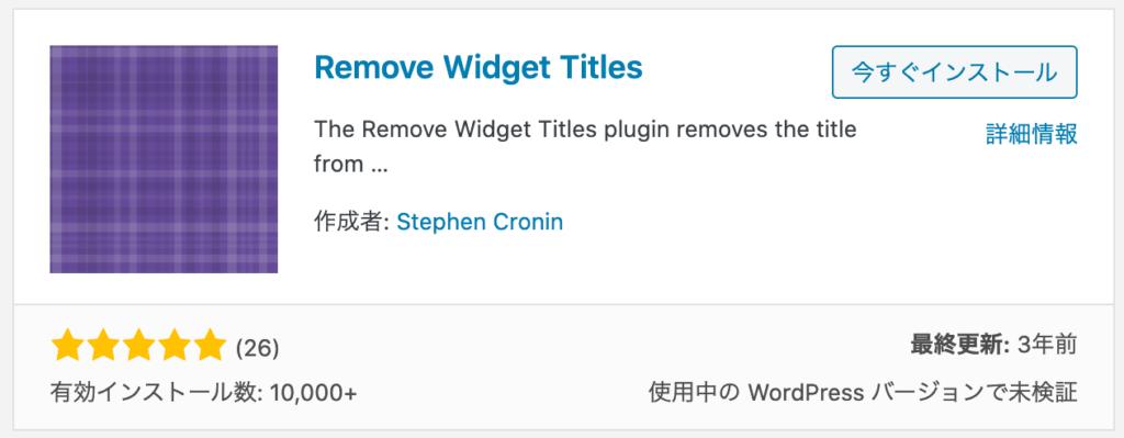 Remove Widget Titlesのプラグインインストール画面