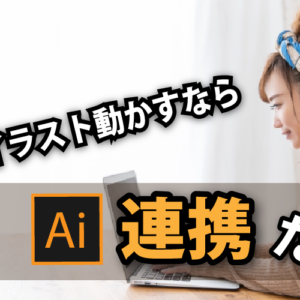 【After Effects】Illustratorのレイヤーデータを読み込ませる