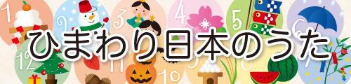 ひまわり日本のうた