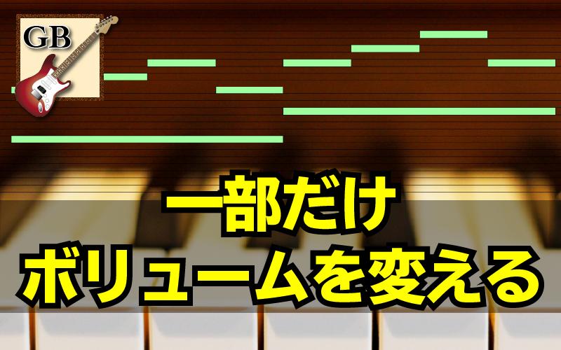 【GarageBand】曲やトラックの途中でボリュームを調整する方法