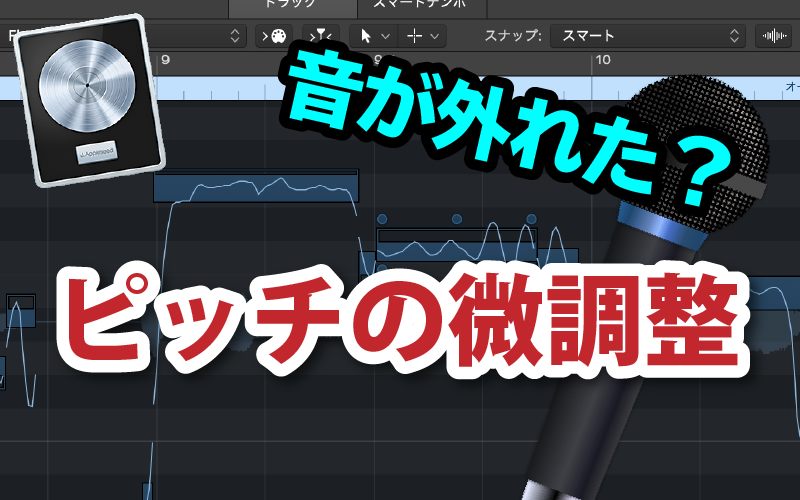 【Logic Pro X】ピッチを調整する