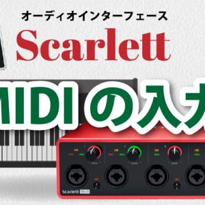MIDIキーボードとオーディオインタフェース【Scarlett】を接続して【Logic Pro X】【GarageBand】に入力する方法