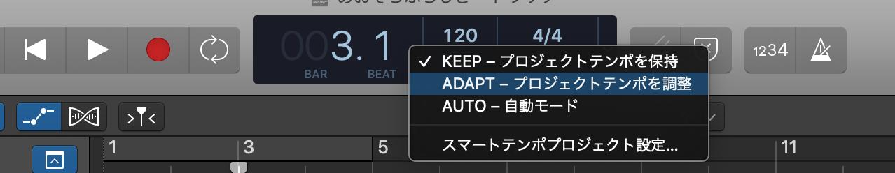 Logic Pro X テンポ
