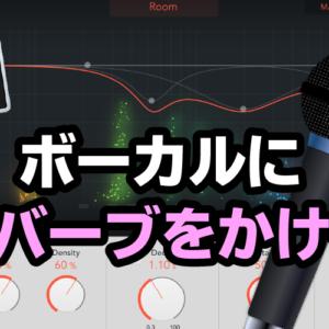 【Logic Pro X】ボーカル音声にリバーブをかける方法