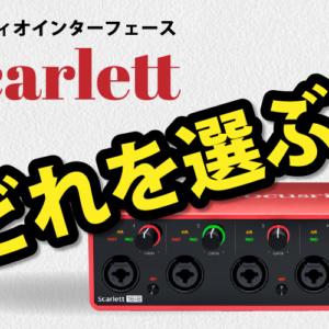 オーディオインタフェース【Scarlett】モデルの特徴と選び方〜Macと接続・初期設定