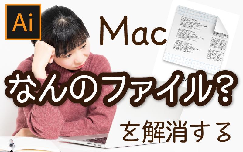 【Illustrator】MacのFinderアイコンでファイルの中身が見えない時に表示させる方法