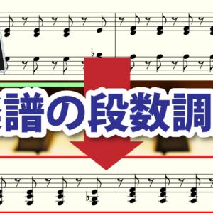 【Logic Pro】楽譜(スコア)の段数を変えたい