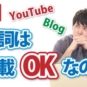 【YouTube】歌詞の掲載をしてよいのか?